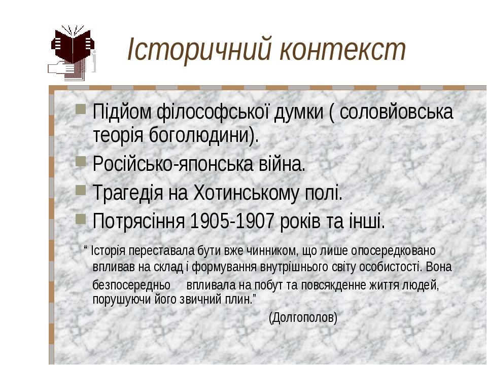 Історичний контекст Підйом філософської думки ( соловйовська теорія боголюди...