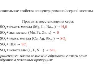 Окислительные свойства концентрированной серной кислоты Продукты восстановлен
