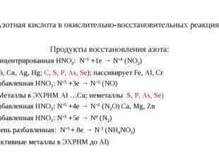 Азотная кислота в окислительно-восстановительных реакциях Продукты восстановл