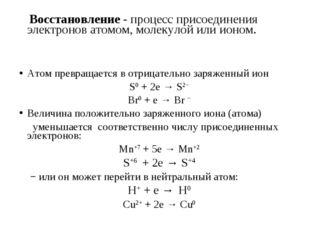 Восстановление - процесс присоединения электронов атомом, молекулой или ионо