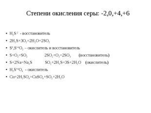 Степени окисления серы: -2,0,+4,+6 Н2S-2 - восстановитель 2Н2S+3O2=2H2O+2SO2