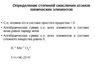 Определение степеней окисления атомов химических элементов С.о. атомов х/э в
