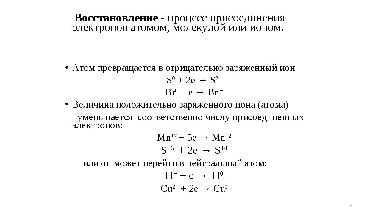 Восстановление - процесс присоединения электронов атомом, молекулой или ионо...