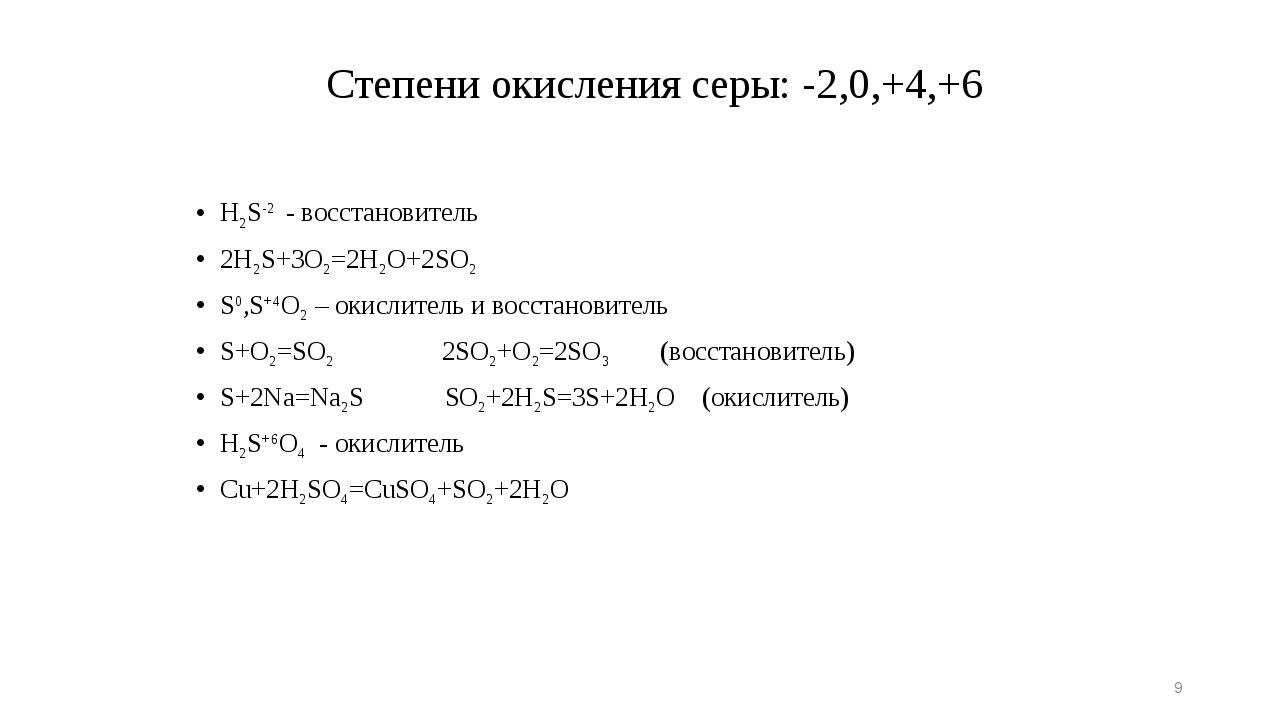 Степени окисления серы: -2,0,+4,+6 Н2S-2 - восстановитель 2Н2S+3O2=2H2O+2SO2...