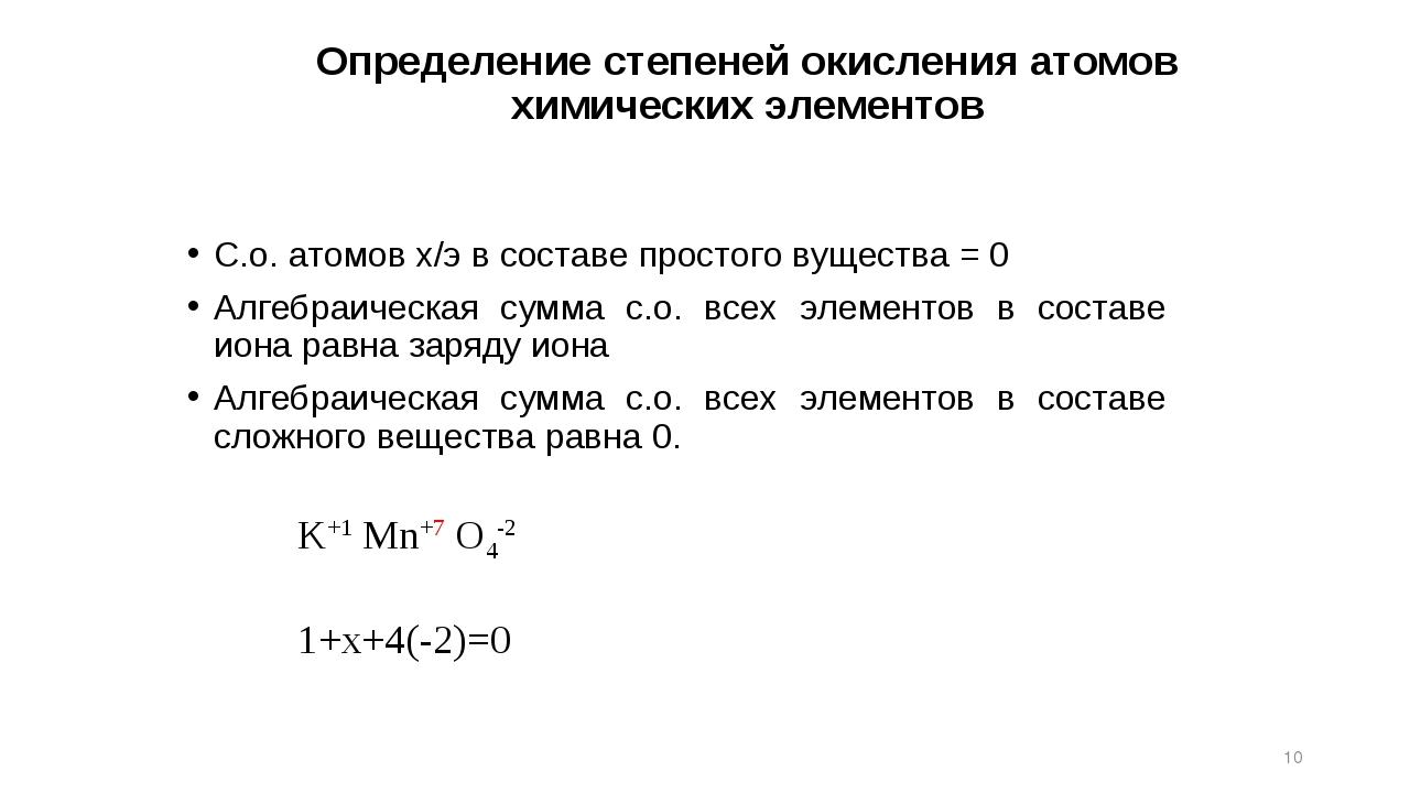 Определение степеней окисления атомов химических элементов С.о. атомов х/э в...