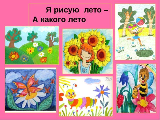 Я рисую лето – А какого лето цвета?
