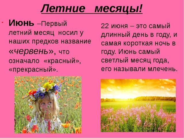 Летние месяцы! Июнь –Первый летний месяц носил у наших предков название «черв...