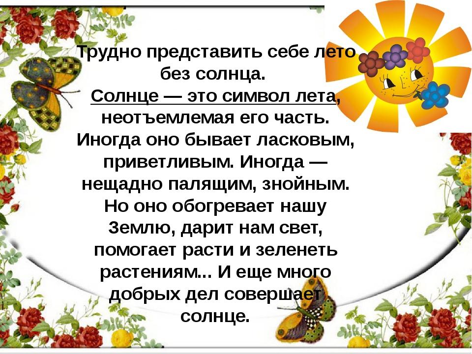 Трудно представить себе лето без солнца. Солнце — это символ лета, неотъемле...