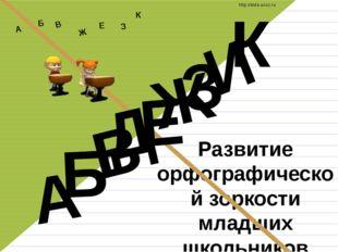 Развитие орфографической зоркости младших школьников через дидактическую игр