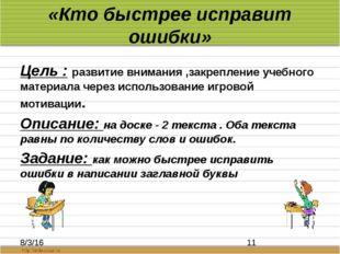 «Кто быстрее исправит ошибки» Цель : развитие внимания ,закрепление учебного