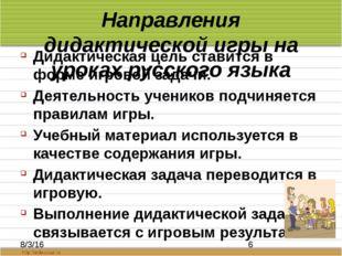 Направления дидактической игры на уроках русского языка Дидактическая цель ст