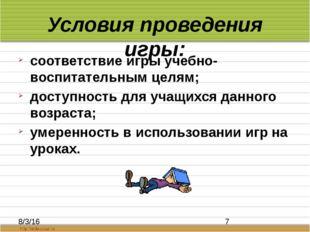 Условия проведения игры: соответствие игры учебно-воспитательным целям; досту