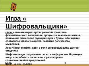 Игра « Шифровальщики» Цель: автоматизация звуков, развитие фонетико-фонемати