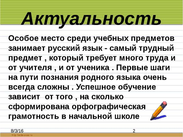 Актуальность Особое место среди учебных предметов занимает русский язык - сам...