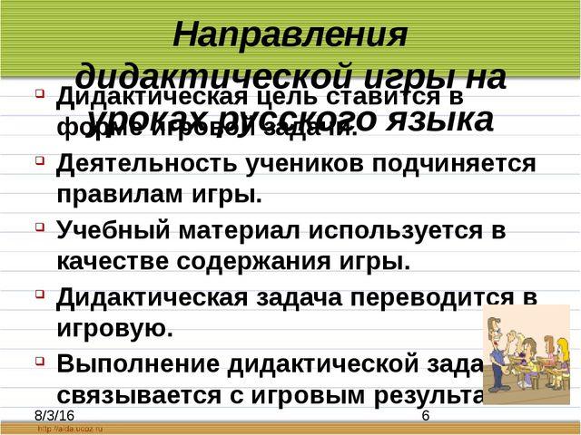 Направления дидактической игры на уроках русского языка Дидактическая цель ст...