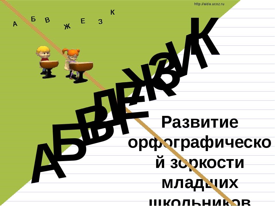 Развитие орфографической зоркости младших школьников через дидактическую игр...
