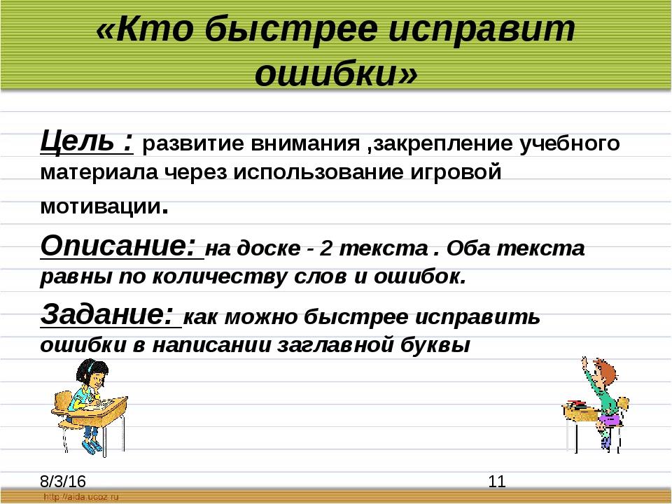 «Кто быстрее исправит ошибки» Цель : развитие внимания ,закрепление учебного...