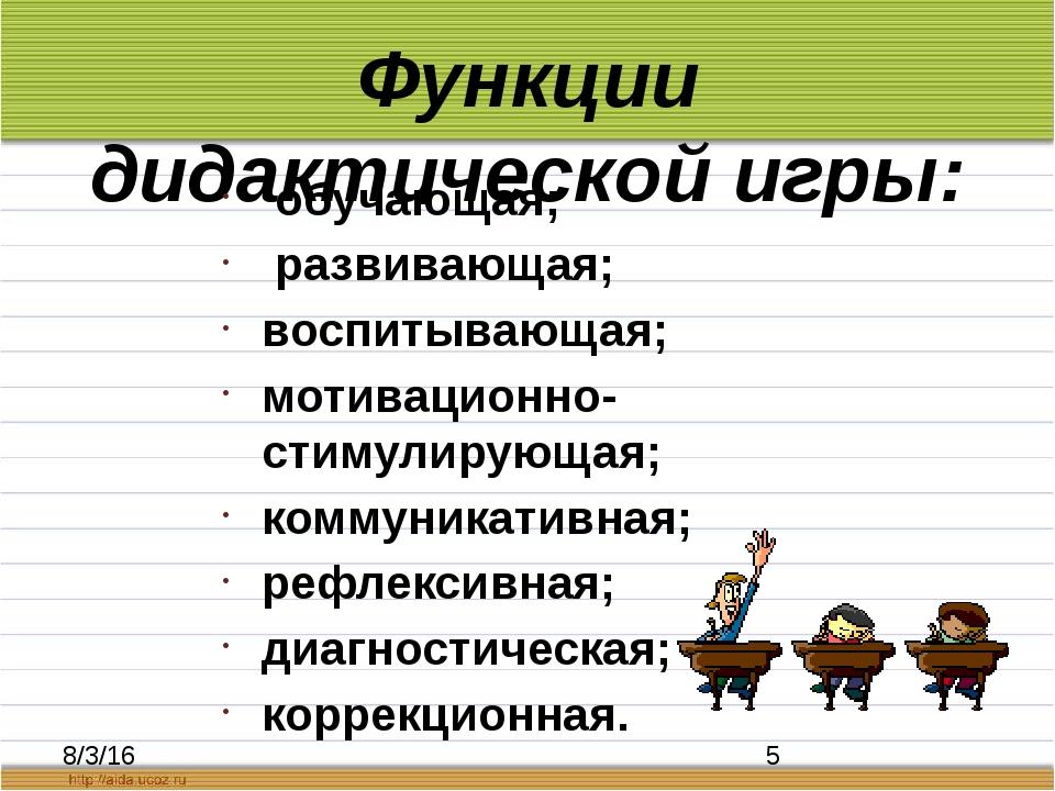 Функции дидактической игры: обучающая; развивающая; воспитывающая; мотивацион...