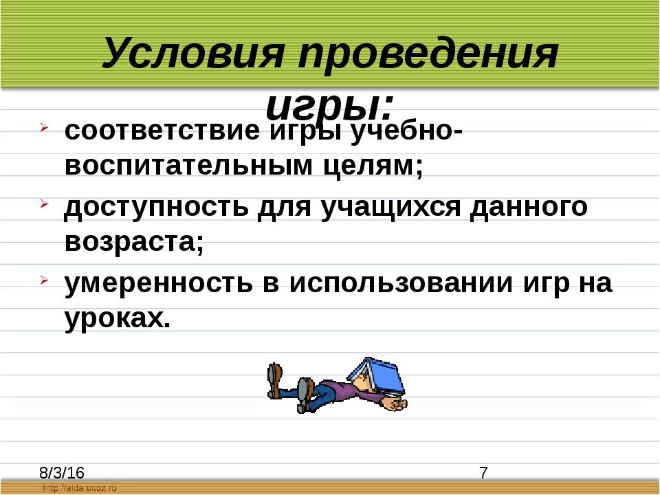 Условия проведения игры: соответствие игры учебно-воспитательным целям; досту...
