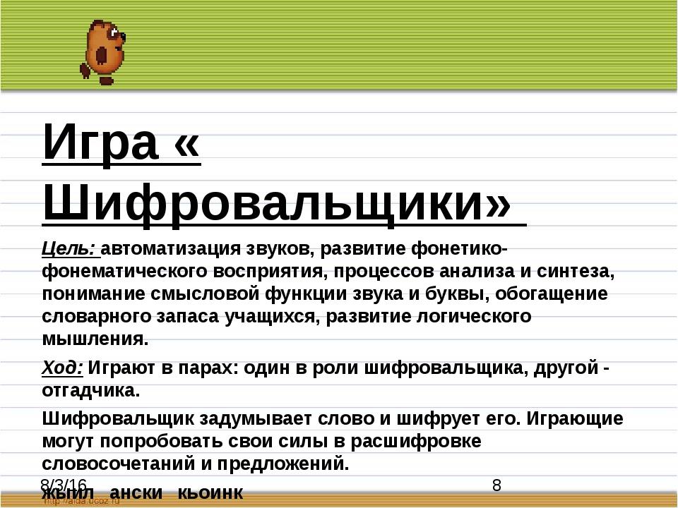 Игра « Шифровальщики» Цель: автоматизация звуков, развитие фонетико-фонемати...