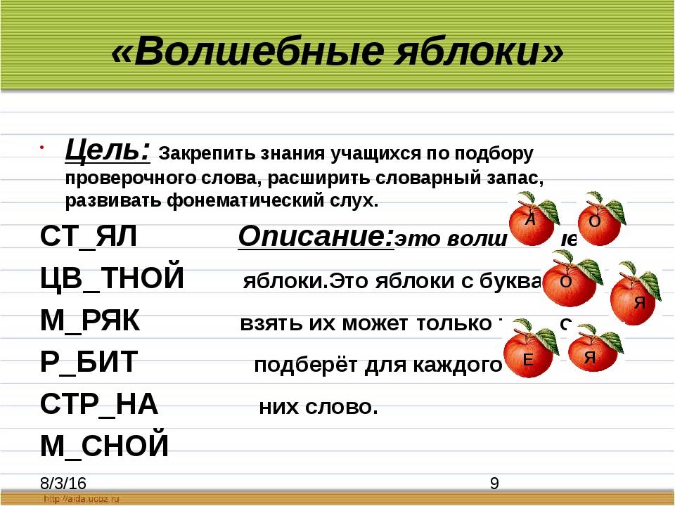 «Волшебные яблоки» Цель: Закрепить знания учащихся по подбору проверочного сл...
