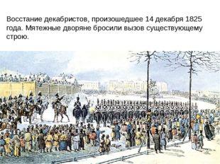 Восстание декабристов, произошедшее 14 декабря 1825 года. Мятежные дворяне бр