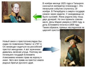 В ноябре месяце 1825 года в Таганроге скончался император Александр I. Это пе