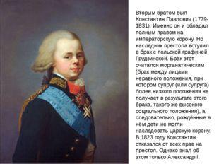 Вторым братом был Константин Павлович (1779-1831). Именно он и обладал полным