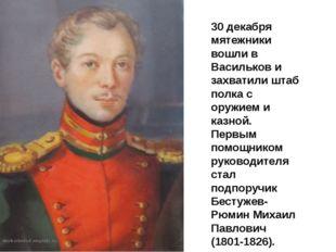 30 декабря мятежники вошли в Васильков и захватили штаб полка с оружием и каз
