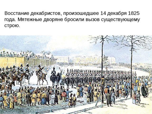 Восстание декабристов, произошедшее 14 декабря 1825 года. Мятежные дворяне бр...