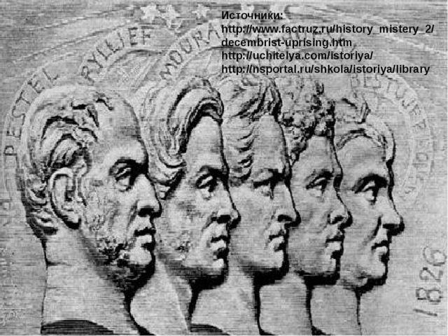 Источники: http://www.factruz.ru/history_mistery_2/decembrist-uprising.htm ht...