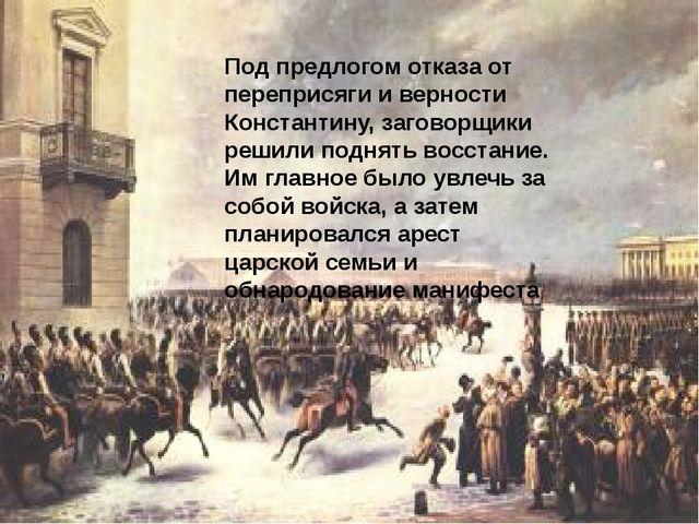 Под предлогом отказа от переприсяги и верности Константину, заговорщики решил...