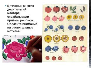 В течении многих десятилетий мастера отрабатывали приёмы росписи. Обратите вн