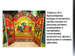 Работы Ф.С Красноярова всегда отличались необычными по рисунку розами, ромаш