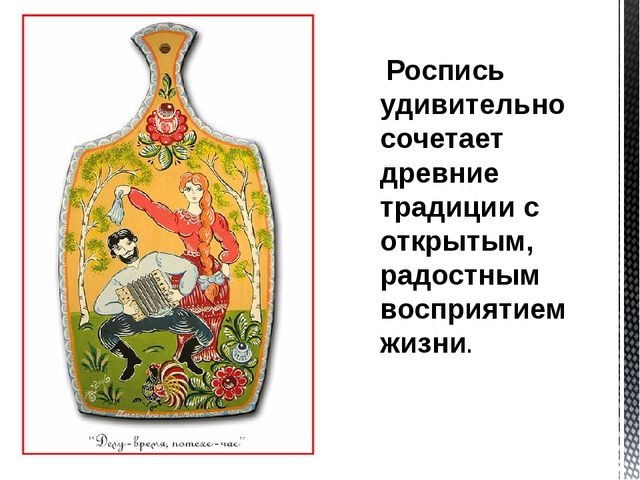 Роспись удивительно сочетает древние традиции с открытым, радостным восприят...