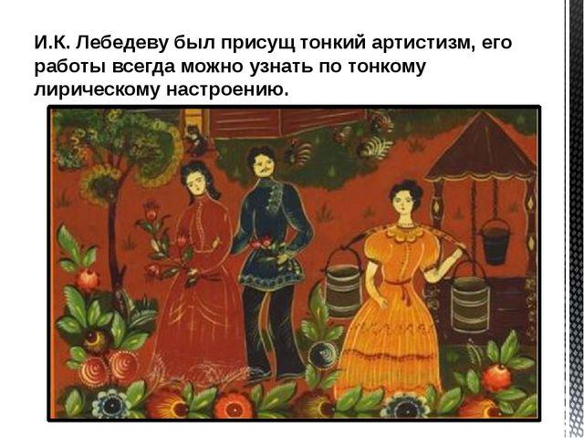 И.К. Лебедеву был присущ тонкий артистизм, его работы всегда можно узнать по...