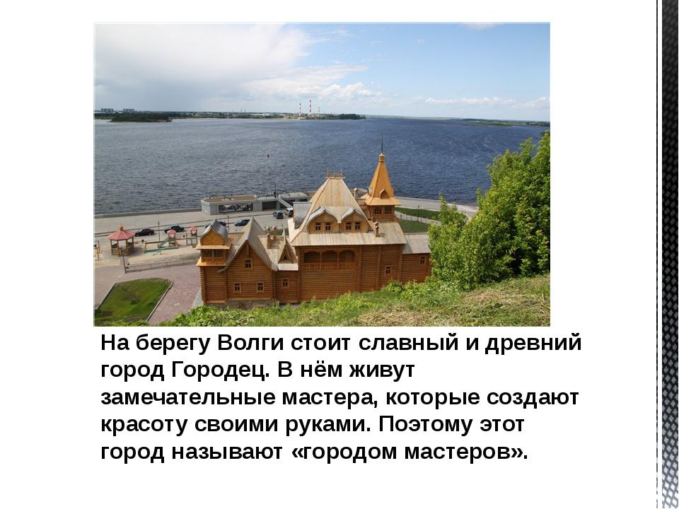 На берегу Волги стоит славный и древний город Городец. В нём живут замечател...