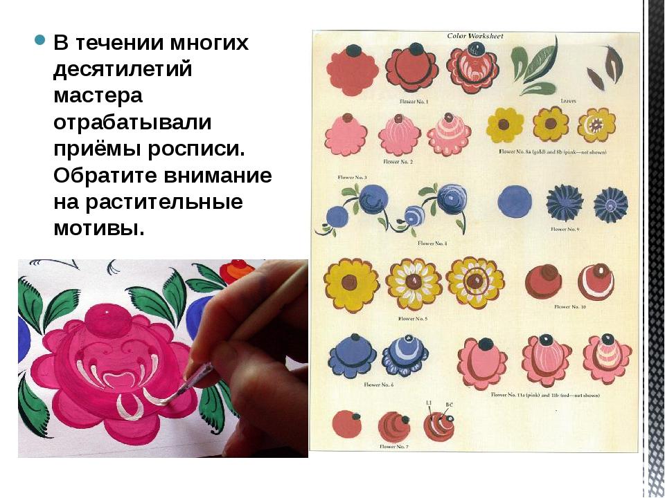 В течении многих десятилетий мастера отрабатывали приёмы росписи. Обратите вн...