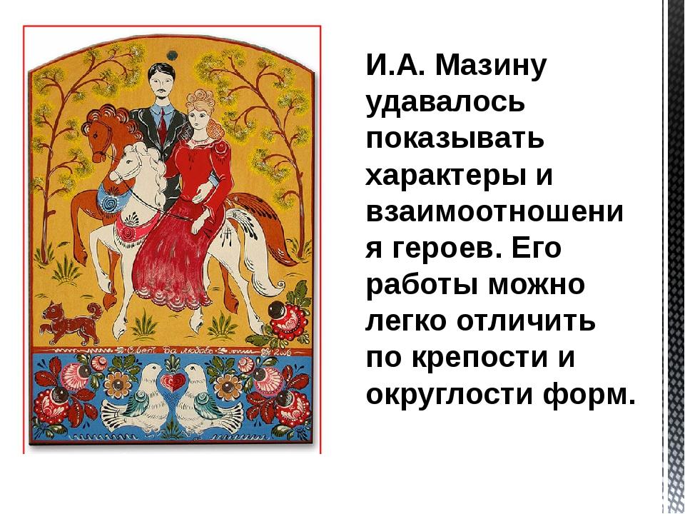 И.А. Мазину удавалось показывать характеры и взаимоотношения героев. Его рабо...