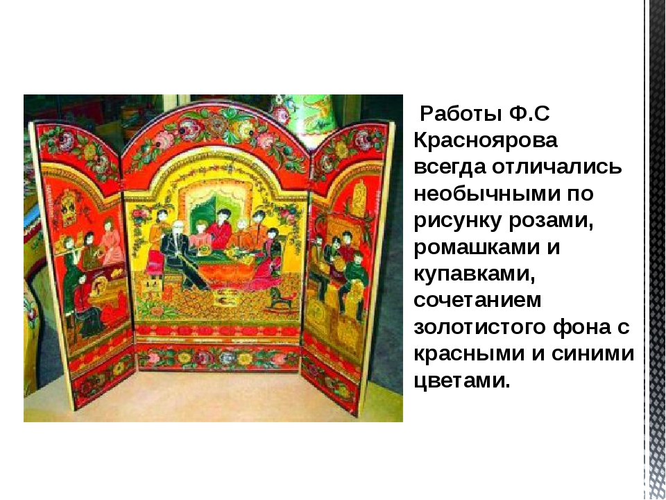 Работы Ф.С Красноярова всегда отличались необычными по рисунку розами, ромаш...