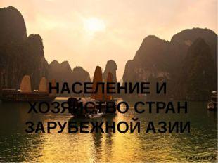 НАСЕЛЕНИЕ И ХОЗЯЙСТВО СТРАН ЗАРУБЕЖНОЙ АЗИИ Рябова Л.Н.