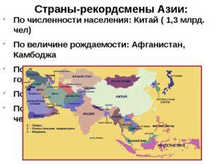 Страны-рекордсмены Азии: По численности населения: Китай ( 1,3 млрд. чел) По