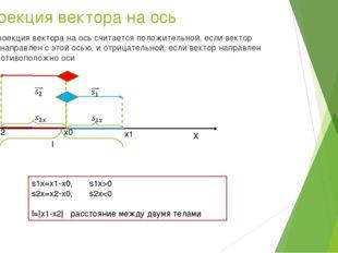 Проекция вектора на ось Проекция вектора на ось считается положительной, если