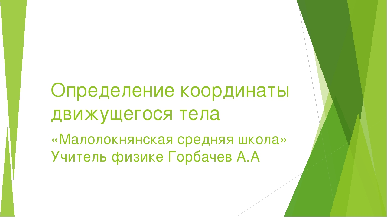 Определение координаты движущегося тела «Малолокнянская средняя школа» Учител...