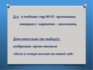 Д/з: в учебнике стр.90-91- прочитать; материал с карточки – запомнить. Допол