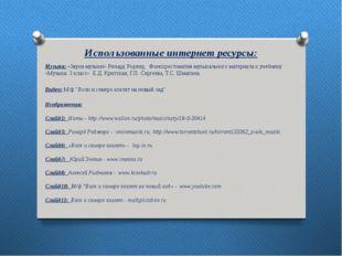 Использованные интернет ресурсы: Музыка: «Звуки музыки» Ричард Роджер, Фонохр