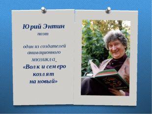 ЮрийЭнтин поэт один из создателей анимационного мюзикла «Волк и семеро козл