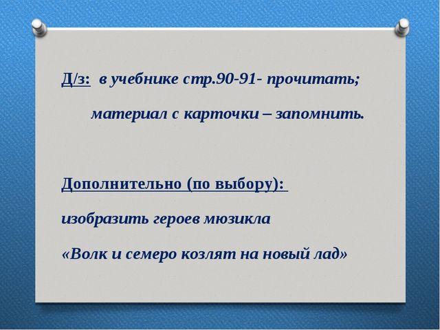 Д/з: в учебнике стр.90-91- прочитать; материал с карточки – запомнить. Допол...