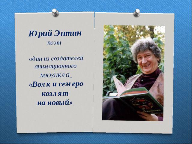 ЮрийЭнтин поэт один из создателей анимационного мюзикла «Волк и семеро козл...