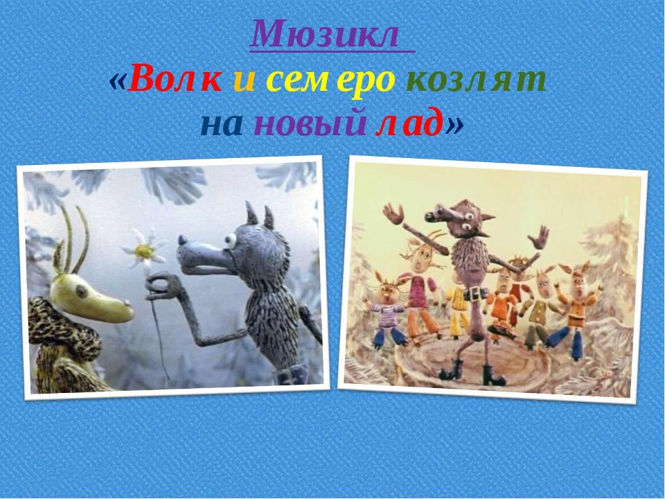 Мюзикл «Волк и семеро козлят на новый лад»